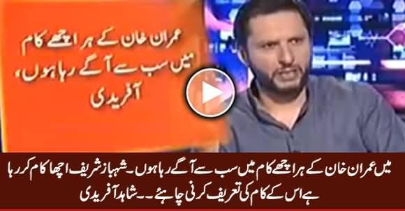 Shahbaz Sharif Is Doing Good Work, We Should Appreciate Him - Shahid Afridi