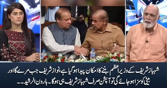 Shahbaz Sharif Is Likely To Become The Prime Minister - Haroon Rasheed