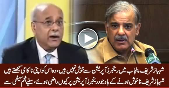 Shahbaz Sharif Is Not Happy With Rangers Operation in Punjab - Najam Sethi