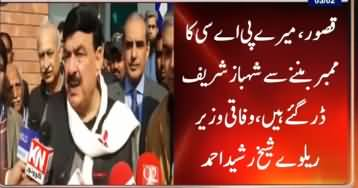 Shahbaz Sharif Is Ready To Leave PAC Chairmanship - Sheikh Rasheed