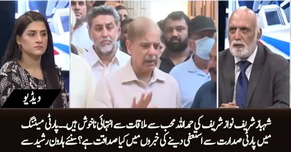 Shahbaz Sharif is Very Angry on Nawaz Sharif's Meeting with Hamdullah Mohib - Haroon ur Rasheed