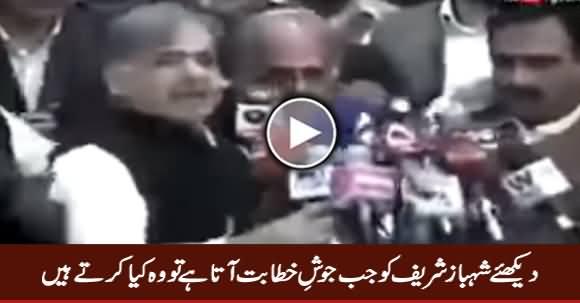 Shahbaz Sharif Josh e Khitabat Mein Kia Karte Hain, Interesting Video