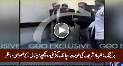Shahbaz Sharif Ki Tabiyat Bigar Gai, Hospital Mein Khud Chal Kar Gaye