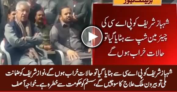 Shahbaz Sharif Ko PAC Se Hataya Gaya Tu Halaat Kharab Honge - Khawaja Asif