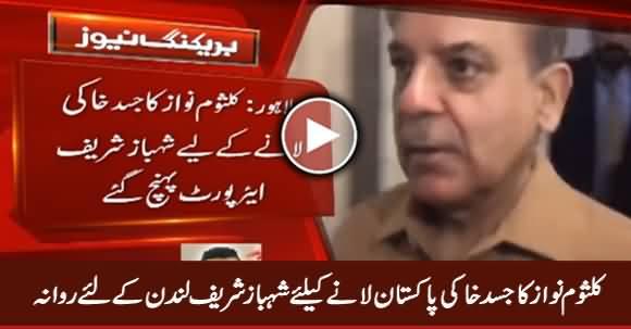 Shahbaz Sharif Left For London to Bring Back Kalsoom Nawaz's Body