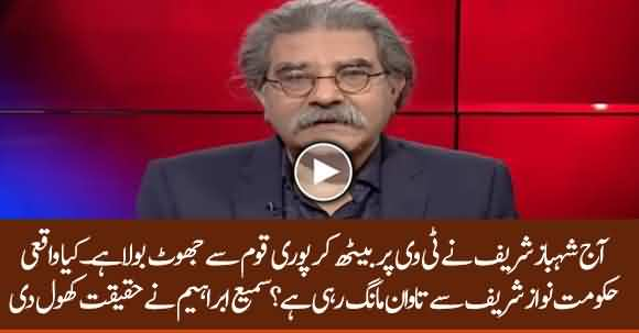 Shahbaz Sharif Lied To The Nation - Sami Ibrahim Lashes Out On Shahbaz Sharif