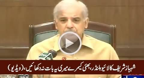 Shahbaz Sharif Live Blooper: Bhai Yeh Baat Camerey Par Na Chalayein