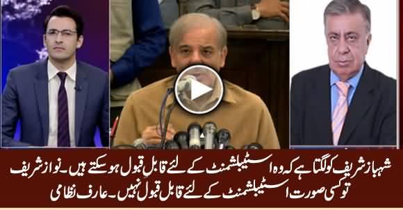 Shahbaz Sharif May Be Acceptable For Establishment, But Nawaz Sharif Is Not - Arif Nizami