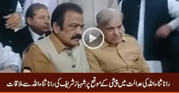 Shahbaz Sharif Meets Rana Sanaullah in Court Room