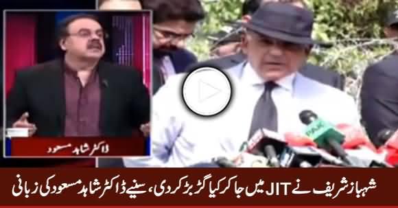 Shahbaz Sharif Ne JIT Mein Ja Kar Kia Garbar Kar Di, Sunye Dr. Shahid Masood Se