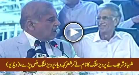 Shahbaz Sharif Ne Pervez Khattak Ko Mukhatib Kar Ke Shair Keh Diya, Pervez Khattak Hans Pare