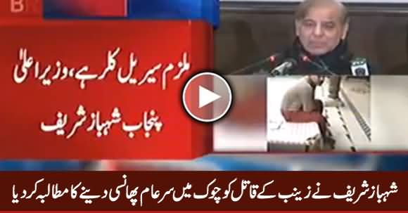 Shahbaz Sharif Ne Zainab Ke Qaatel Ko Saar e Aam Phansi Ka Mutalba Kar Dia