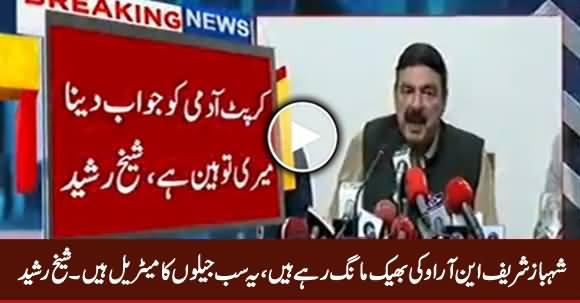 Shahbaz Sharif NRO Ke Bheek Maang Rahe Hain - Sheikh Rasheed
