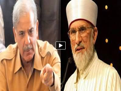 Shahbaz Sharif Ordered to Eliminate Whole Qadri Family - FIR Model Town Incident