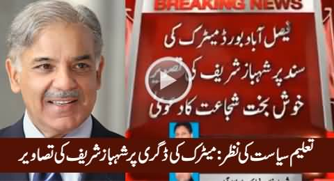 Shahbaz Sharif Pictures on Matric Degree By Faisalabad Board