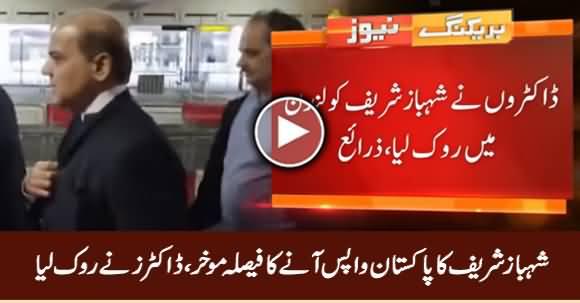 Shahbaz Sharif Postponed His Plan of Returning Pakistan on Medical Grounds