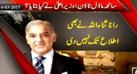 Shahbaz Sharif Puts All the Responsibility of Model Town Incident to Rana Sanaullah in JIT