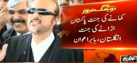 Shahbaz Sharif Ran Away - Babar Awan Tweet About Shahbaz Sharif