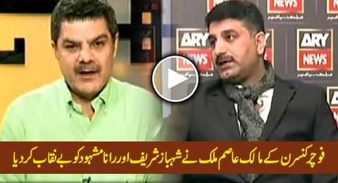 Shahbaz Sharif & Rana Mashood Badly Exposed by Future Concern's Owner Asim Malik in Kharra Sach