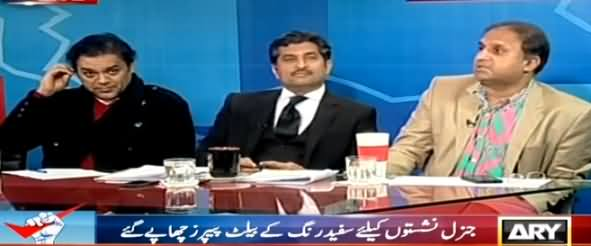 Shahbaz Sharif Reached Punjab Assembly After 8 Months to Check His MPAs - Rauf Klasra