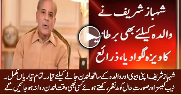 Shahbaz Sharif Ready To Leave For London Along With His Wife And Mother