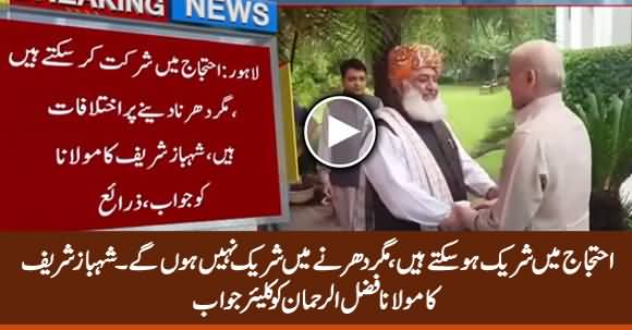 Shahbaz Sharif Refused Maulana Fazlur Rehman To Be Part of of His Dharna