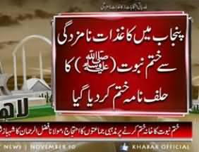 Shahbaz Sharif Removed Khatam e Nabuwat Halaf Nama From Nomination Papers of LB Elections