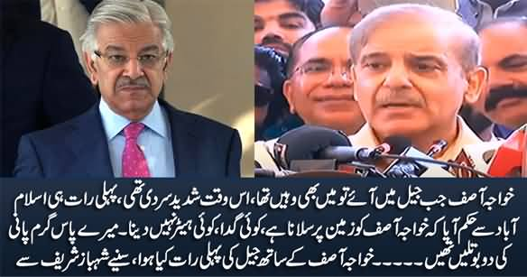 Shahbaz Sharif Reveals What Order Was Sent From Islamabad About Khawaja Asif on His First Night in Jail