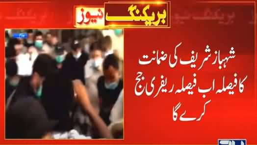 Shahbaz Sharif's Bail Became Controversial, Now Referee Judge Will Decide