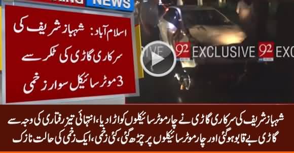 Shahbaz Sharif's Car Got Accident, Three Motorcyclists Injured
