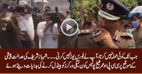 Shahbaz Sharif's Court Hearing: CCPO Umar Sheikh Instructing Police How to Handle PMLN Workers