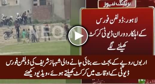 Shahbaz Sharif's Dolphin Force Playing Cricket During Duty Hours