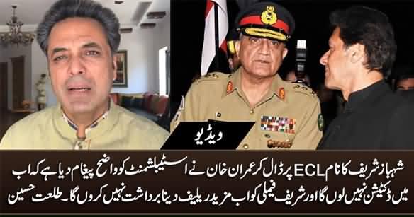 Shahbaz Sharif's Name on ECL: Imran Khan Has Sent Clear Message to Establishment - Talat Hussain