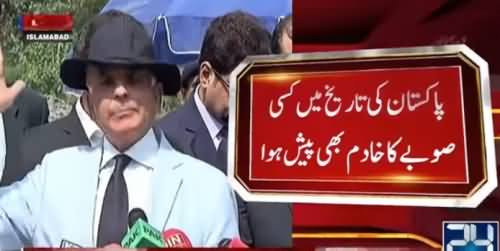 Shahbaz Sharif's Press Conference After Appearance Before JIT