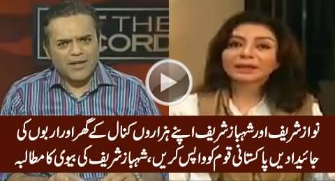 Shahbaz Sharif's Wife Demands Sharif Family To Return The Wealth of Pakistani Nation