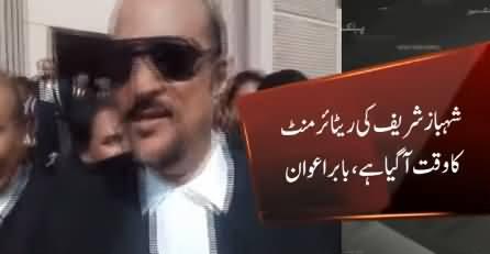 Shahbaz Sharif Should Resign As PAC Chairman Like Aleem Khan - Babar Awan