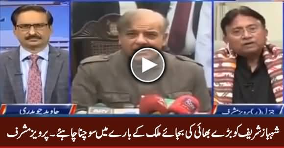 Shahbaz Sharif Should Think About Pakistan Not His Elder Brother - Pervez Musharraf