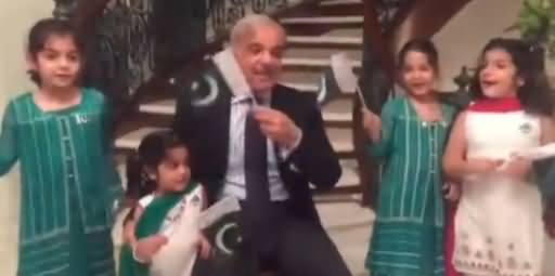 Shahbaz Sharif Singing Milli Naghma with His Grand Daughters on 14th August