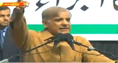 Shahbaz Sharif Speech Against Imran Khan & Bilawal Zardari – 1st May 2016