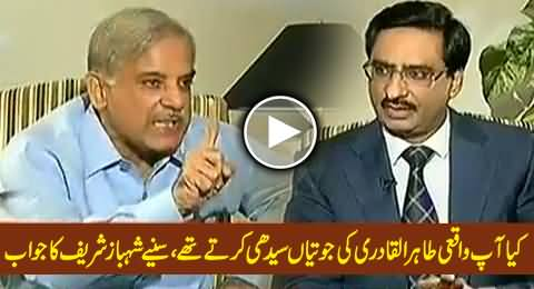 Shahbaz Sharif Telling His Services For Dr. Tahir ul Qadri on the Instructions of His Father