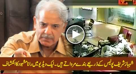 Shahbaz Sharif Uses Punjab Police For Extra Judicial Killing - Rana Mashood Reveals in Leaked Video