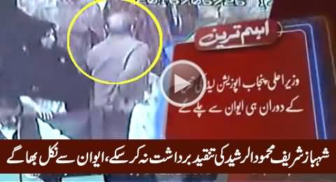 Shahbaz Sharif Walked Out of Assembly When Mehmood ur Rasheed Started Criticizing Him