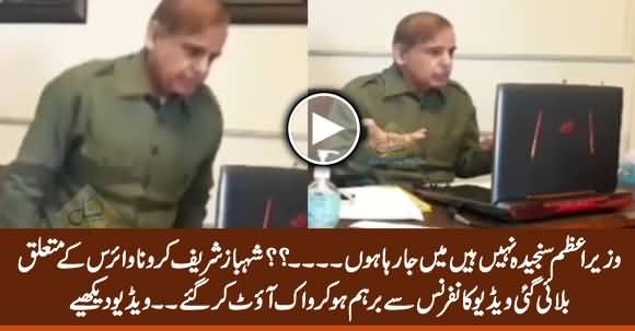 Shahbaz Sharif Walked Out of Conference Complaining That PM Imran Khan Is Not Serious