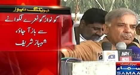 Shahbaz Sharif Warns People To Refrain From Chanting Go Nawaz Go Slogans