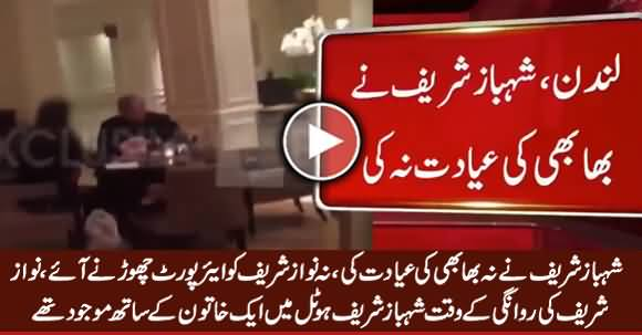 Shahbaz Sharif Was Present In A Hotel With A Lady When Nawaz Sharif Left For Pakistan