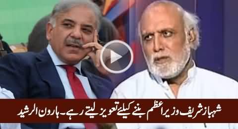 Shahbaz Sharif Wazir-e-Azam Banne Ke Liye Taweez Lete Rahe - Haroon Rasheed