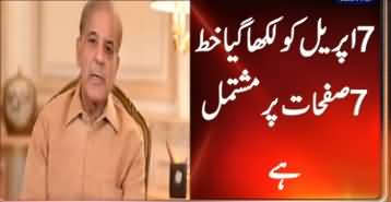 Shahbaz Sharif Writes Letter To PM Imran Khan on ECP Members' Appointment