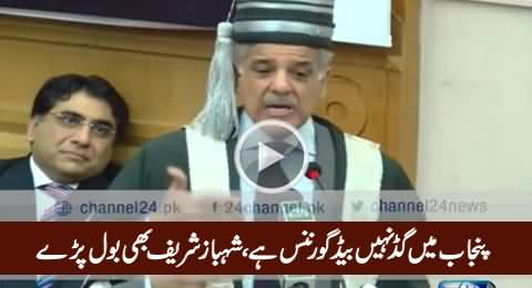 Shahbaz Shrif Talking About Bad Condition of Health & Other Departments in Punjab