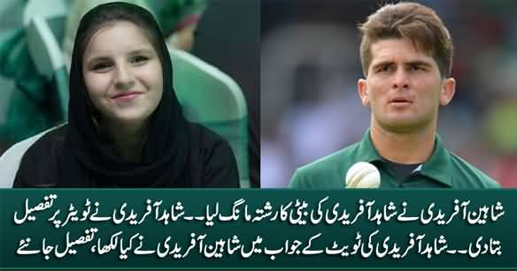 Shaheen Afridi Going to Marry Shahid Afridi's Daughter, Shahid Afridi Confirms