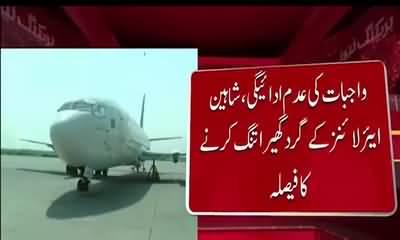 Shaheen Air K Liye Ek Buri Khabar.